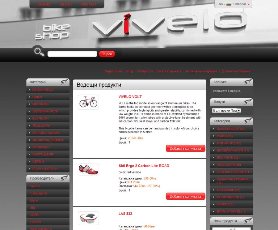 Bikes Online Store A premier online store that