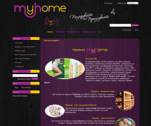 MyHome offers everything for the home and family, especially products for babies and small children, natural cosmetics, SPA and aromatherapy. Powered by Summer Cart shopping cart.