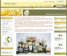MyNatureShop.com sells organic cosmetics and coldcrafted soaps - a completely natural alternative to traditional cosmetics. Powered by Summer Cart shopping cart.