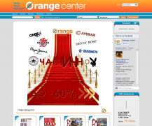 Online store of the popular bulgarian chain of stores Orange. The concept of selling books, music and stationery products at the same place makes it a unique enterprise, favorite to many. Powered by Summer Cart shopping cart.