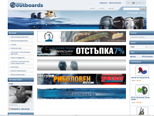 Bulgaria Outboards offers not only outboard motors for boats, but many other interesting products for sea enthusiasts and seasoned professionals, including various components, instruments and accessories. Features useful articles on the subject. Powered by Summer Cart shopping cart.