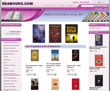 REABOOKS is a modern online bookshop that represents all major book publishers and importers in Bulgaria. Offers a huge selection of book titles with discounts from 5% to 50%. Powered by Summer Cart shopping cart.