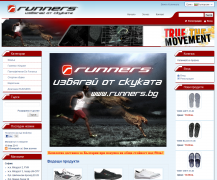Online store of the popular Bulgarian brand for sportswear, shoes and accessories. Powered by Summer Cart shopping cart.