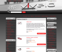 A premier online store that offers everything for the bike enthusiast, including bikes and parts, instruments, and services. A multi-language site powered by Summer Cart shopping cart.