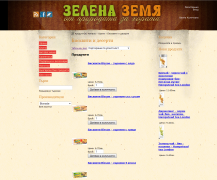 Zelena Zemia (Green Earth) is all about natural bio products for the healthy way of life. All of their products, some of which unique for the Bulgarian market, are personally selected and tested by the store owners. Powered by Summer Cart shopping cart.