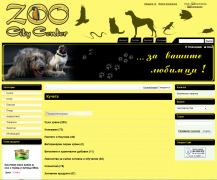 Online store of the popular pet shop chain Zoo City Center. Features useful articles on pet care and a wide variety of pet products. Powered by Summer Cart shopping cart.